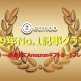 【Betmob主催】2019年No.1投資ブロググランプリ